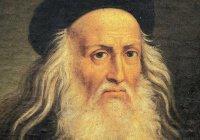 Раскрыт секрет Леонардо да Винчи