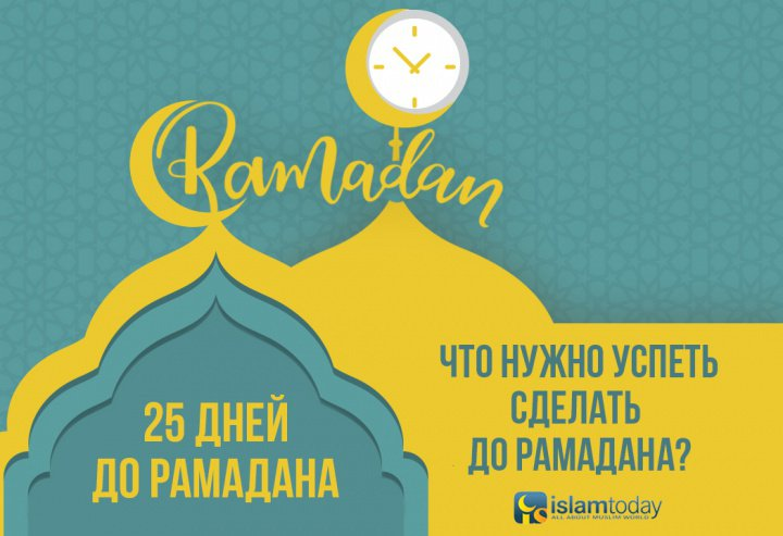 5 дел, которые нужно успеть сделать до Рамадана