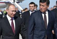 Жээнбеков: визит Путина решил многие проблемы киргизстанцев