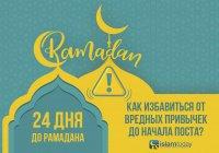 Готовимся к Рамадану: если вы курите, но планируете держать пост...
