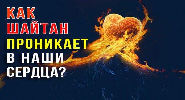 10 путей проникновения шайтана в сердце верующего