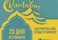 Готовимся к Рамадану: дуа, которая поможет сохранить сердце здоровым