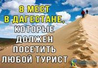 """""""Врата Судного дня"""", «Даг-Бары», Кубачи - места, которые обязательно стоит посетить в Дагестане"""