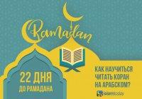 Готовимся к Рамадану: как начать изучение арабского языка