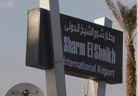 Российские эксперты проверят безопасность египетских аэропортов