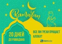 Готовимся к Рамадану: двери покаяния открыты всегда...