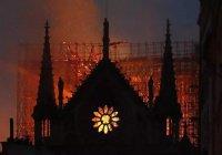 РПЦ: пожар в Нотр-Даме – трагедия для всего христианского мира
