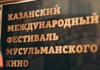 Уже завтра в Казани откроется юбилейный XV Международный фестиваль мусульманского кино