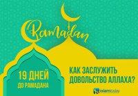 Готовимся к Рамадану: что любит Аллах?