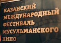 Международный конкурс кинопроектов впервые пройдет в рамках XV Казанского МФМК