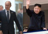 Кремль официально подтвердил встречу Путина и Ким Чен Ына
