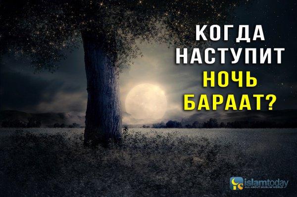 Приближается ночь Бараат