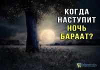 Приближается ночь Бараат - ночь прощения всех грехов