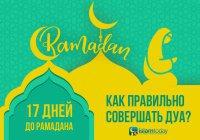 Готовимся к Рамадану: как сделать дуа совершенным