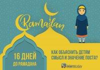 Готовимся к Рамадану: как объяснить детям смысл поста?