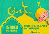 Готовимся к Рамадану: что делать, если ваши дети выразили  желание держать пост?