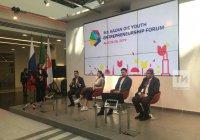 V Форум молодых предпринимателей ОИС стартовал в Казани