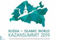 ДУМ РТ представит тематические площадки на KazanSummit-2019