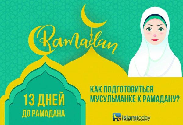 Cоветы для женщин перед Рамаданом