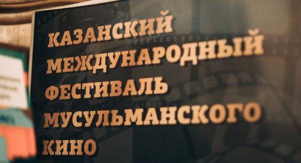 В Казани стартует XV Казанский международный фестиваль мусульманского кино