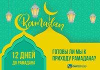 Готовимся к Рамадану: что мы еще можем сделать перед приходом благословенного месяца?