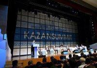 KAZANSUMMIT-2019 стартует в столице РТ
