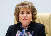 Матвиенко рассказала о роли KazanSummit в сотрудничестве РФ с исламскими странами