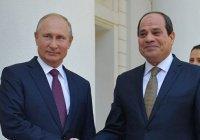 Путин: отношения России и Египта развиваются очень энергично
