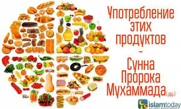11 продуктов, употребление которых - сунна для мусульманина