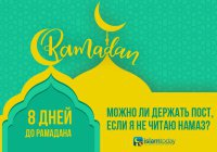 Готовимся к Рамадану: я не читаю намаз, примет ли Аллах мой пост?