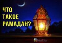 5 самых необычных вопросов о Рамадане