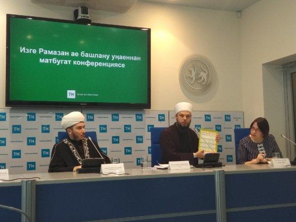 Пресс-конференция, посвящённая наступлению месяца Рамадан