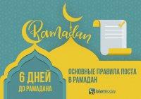 Готовимся к Рамадану: основные правила поста в Рамадан