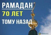 Рамадан 70 лет тому назад. Как проходили месяц Рамадан в Советской России?