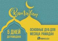Готовимся к Рамадану: какие дуа нужно выучить до наступления месяца Рамадан?