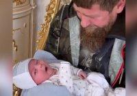 У Рамзана Кадырова родился первый внук