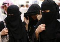 В Саудовской Аравии не нашли гендерной дискриминации