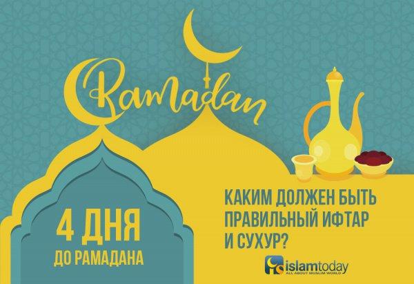 Правила идеального ифтара и сухура
