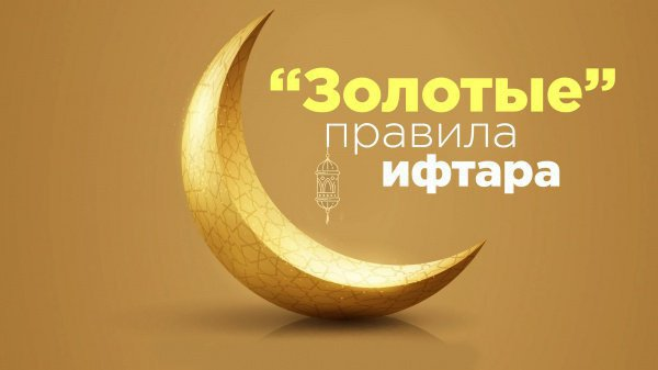 """Необходимо знать: """"золотые"""" правила ифтара"""