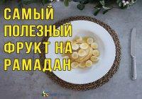 Райские фрукты: полезные свойства банана, о которых многие не знают