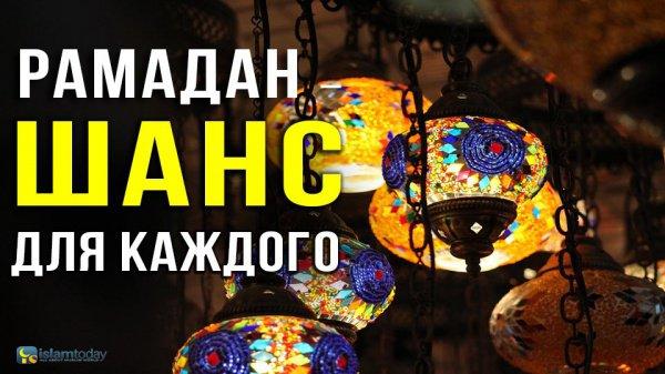 Рамадан - шанс для всех