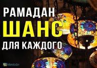 «Рамадановские мусульмане»: будет ли принят пост тех, кто не соблюдает другие предписания Аллаха?