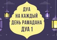 Рамадан-2019: дуа для семейного счастья