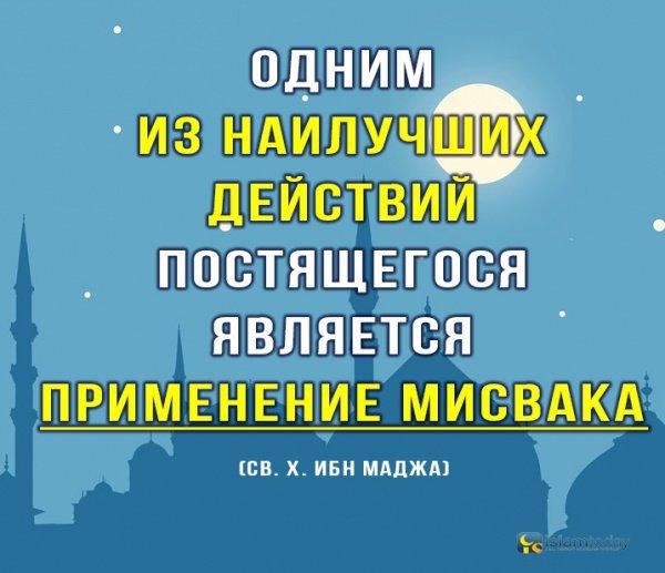 Пост по примеру Пророка (мир ему): какое действие постящегося является одним из лучших