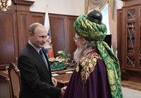 Путин наградил Таджуддина орденом «За заслуги перед Отечеством» III степени