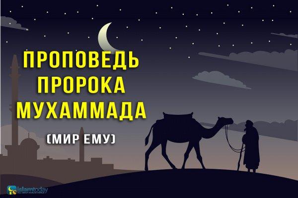 Проповедь Пророка (мир ему) о достоинствах месяца Рамадан