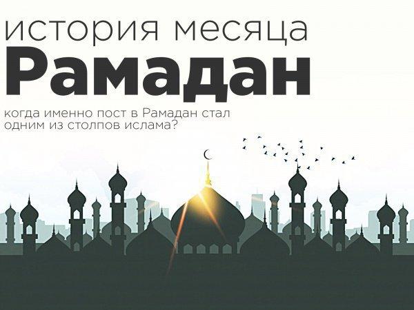 История поста в Рамадан