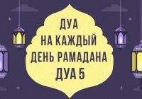 Рамадан-2019: лучшая ДУА О ПРОЩЕНИИ грехов