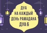 Рамадан-2019: самая ЛУЧШАЯ ДУА для верующего