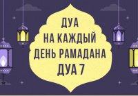 Рамадан-2019: дуа, которая защитит вас от АДА